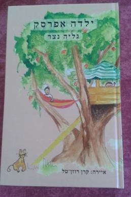 """"""" ילדה אפרסק """" ספר הגדולים הראשון של הקטנים"""