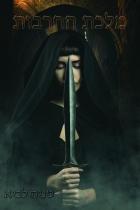 מלכת החרבות