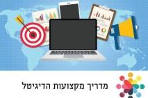 הגשמת חלום לטייל בעולם באמצעות קורס לשיווק באינטרנט