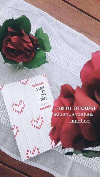 """הספר """"אהבה על אש קטנה"""""""