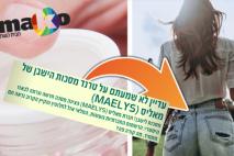 מאליס (Maelys) במאקו - טרנד מסיכות הישבן