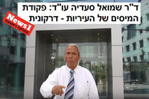 """ד""""ר עו""""ד שמואל סעדיה - פקודת המסים איננה מידתית"""