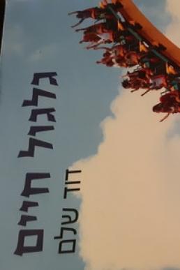 ספר סיפורים קצר . סיפור חייה של ילדה הנקלעת למערבולת בשואה, עם מאורעות אמיתיים של  ניצולים   השזורים בסיפור. סיפור שני הוא טלטלה אשר חוויתי ב