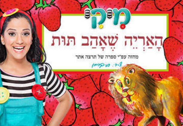 כוכבת הילדים מיקי יוצאת עם ההצגה האריה שאהב תות ב-2019!