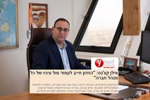 אילן קצ'נס ל-Ynet: