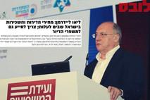 פרופ' ליאו ליידרמן בגלובס: