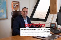 """אילן קצ'נס באתר החדשות """"כלכליסט"""":"""