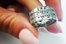 טבעת שמות
