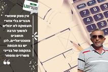 ניסים ביליה מספר לאתר מקומונט חיפה על תנופת הבניה האדירה ברמת ישי ושיפור התחבורה באיזור