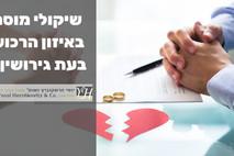 """עו""""ד יוסי הרשקוביץ: """"בית הדין הרבני משקלל שיקולי מוסר בחלוקת הרכוש"""""""