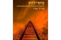 מסילות - סיפור ישראלי אקטואלי