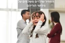 נילי הררי: מה קורה לילדים כאשר הוריהם בוחרים לסיים את קשר הנישואים