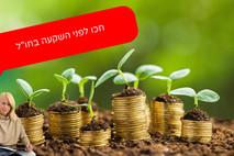"""הדר ברוקנשטיין: """"השקעה מקומית בטוחה יותר למשקיע קטן"""""""