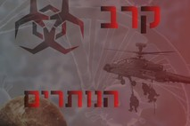 קרב הנותרים - פרק 21 - רוח השטן - זרועו של מלאך המוות