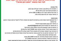אגודת הסופרים העבריים- תחרות הסיפור הקצר לשנת 2020 לבני נוער!