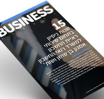 מדריך הקמת עסק