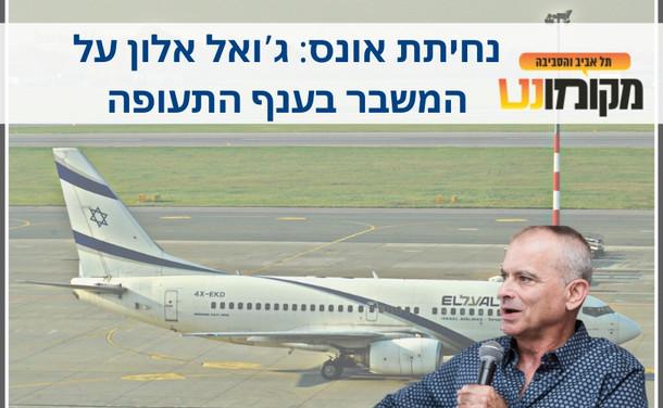 דו'אל אלון במקומונט תל אביב