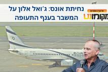 ג'ואל אלון מסביר למקומונט תל אביב על המשבר בענף התעופה