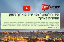 צפו: עידו הולצמן מסביר בישראל היום - את המשבר הקשה שנקלע אליו ענף התיירות