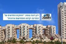 """ירון דוגה לפוסטה: """"זוגות צעירים יוכלו לרכוש דירה - באמצעות התחדשות עירונית"""""""
