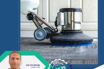 מהי השיטה המומלצת לנקות את השטיחים במשרד?