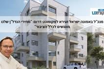 """מנכ""""ל באמונה ישראל זעירא למקומונט דרום: """"כרמי גת עומדת להפוך לדבר החם הבא בעולם הנדל""""ן"""""""