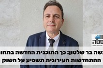 משה בר שלטון: ״המשבר הפוליטי משפיע על ענף הנדל״ן״