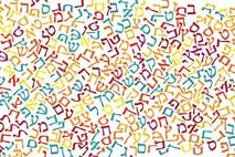 27 אותיות יש ב..א-ב וכל כך הרבה מילים.