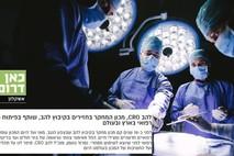 מכון מחקר עוזר בפיתוח מכשור רפואי