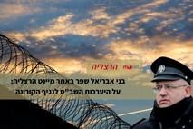 """בני אבריאל שפר באתר מיינט: """"הקורונה לא הגיעה לבתי הסוהר בזכות היערכות נכונה"""""""
