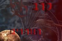 קרב הנותרים - פרק 22 - רוח רפאים - שמיים עכורים