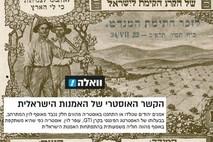 עופר לוין GTI לוואלה: הקשר האוסטרי של האמנות הישראלית