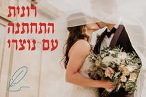 רונית התחתנה עם נוצרי