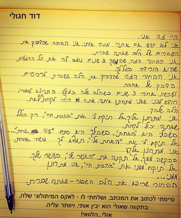 מכתב לבחור ששבר לה את הלב, ממני, הבחור שריפא אותו.
