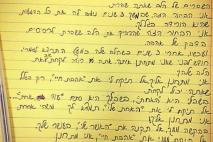״מכתב לבחור ששבר לה את הלב - שאני ריפאתי.״