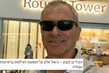 ג'ואל אלון על גילנות במקום העבודה