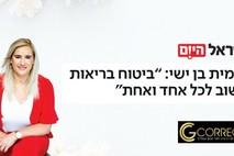 רשות ההון פירסמה את הרפרומה החדשה בביטוחי הבריאות- מה זה בדיוק אומר? כרמית בן ישי לישראל היום