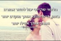 מבטיחה לא להתאהב ..