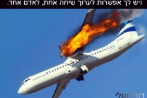 ״טיסה מסוכנת״