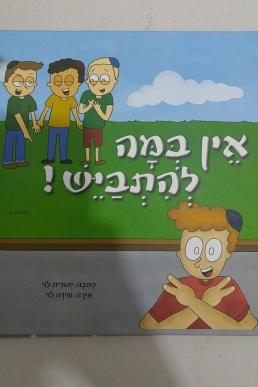 """""""אין במה להתבייש""""- כתבה: יהודית לוי, איירה: שירה לוי"""
