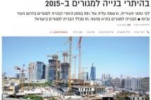 """גיא מונסונגו - התפתחות הנדל""""ן בתל אביב"""