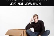 העולם שמחוץ לקופסא