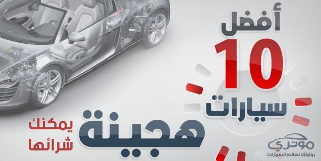 2ccfd7295 أفضل ١٠ سيارات هجينة يمكنك شرائها (إنفوجراف) | موتري السعودية