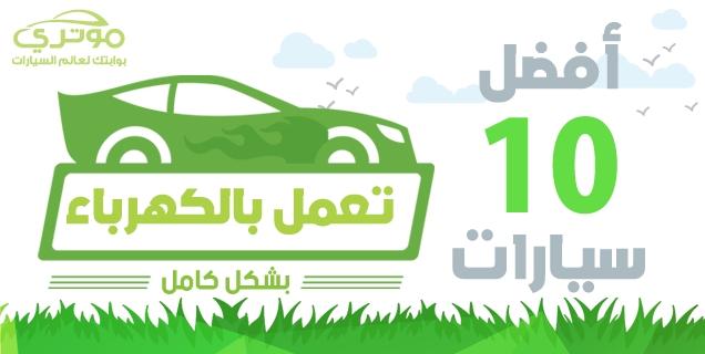 أفضل ١٠ سيارات تعمل بالكهرباء بشكل كامل إنفوجراف موتري السعودية