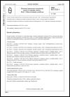 ČSN ISO 5725-1 Přesnost (správnost a shodnost) metod a výsledků měření. Část 1: Obecné zásady a definice