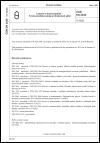 ČSN EN 2536 Letectví a kosmonautika. Tvrdá anodická oxidace hliníkových slitin
