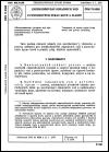 ČSN 75 6505 Zneškodňování odpadních vod z povrchových úprav kovů a plastů