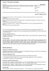 ČSN EN 61069-8 ed. 2 Měření a řízení průmyslových procesů - Hodnocení vlastností systému pro odhad systému - Část 8: Odhad ostatních vlastností systému
