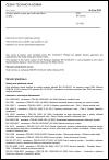 ČSN EN 10120 Ocelové plechy a pásy pro svařované lahve na plyn