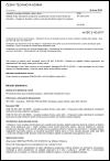 ČSN EN ISO 2143 Anodická oxidace hliníku a jeho slitin - Odhad ztráty absorpční schopnosti anodických oxidových povlaků po utěsnění - Kapková zkouška vybarvování po předchozí úpravě kyselinou